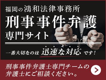 福岡で刑事事件の相談なら鴻和法律事務所の刑事事件専門チームへご相談ください。