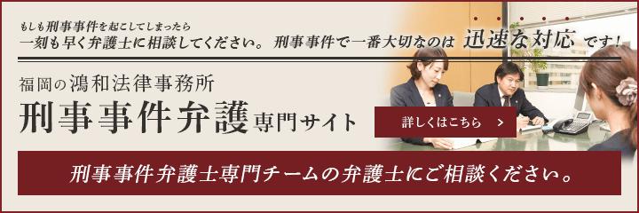 鴻和法律事務所刑事事件弁護専門サイト