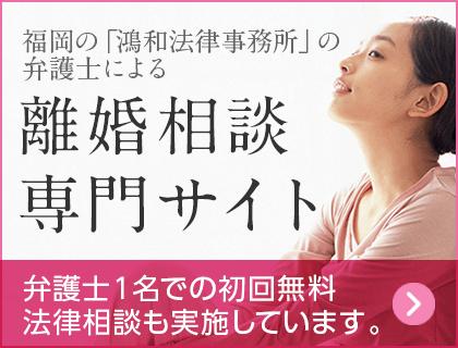 福岡の「鴻和法律事務所」の弁護士による離婚相談専門サイト