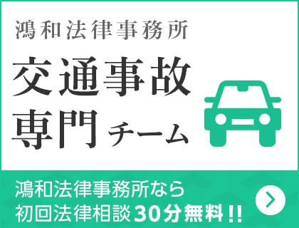 福岡の「鴻和法律事務所」の弁護士による交通事故専門サイト