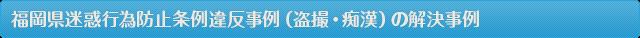 福岡県迷惑行為防止条例違反(盗撮・痴漢)